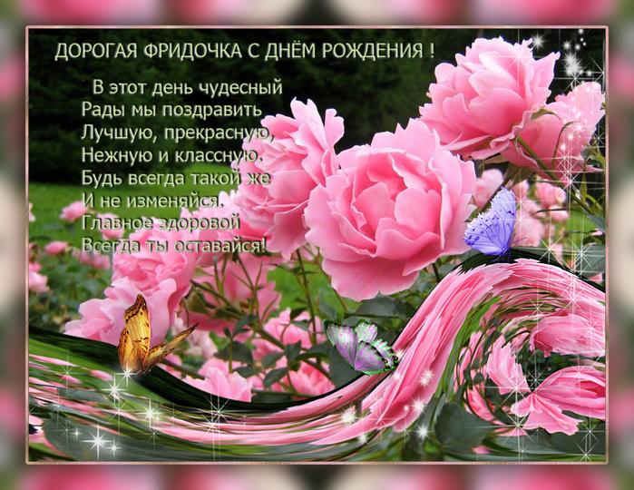 Поздравления для милой с днем рождения