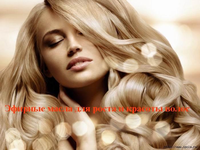 """alt=""""Эфирные масла для роста и красоты волос""""/2835299_ (700x525, 210Kb)"""