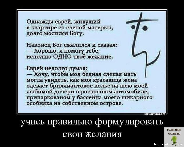 5283370_kak_zagadivat_jelaniya (700x560, 209Kb)