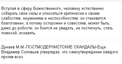 mail_98891555_Vstupaa-v-sferu-Bozestvennogo-celoveku-estestvenno-sobirat-svoi-sily-i-otnositsa-kriticeski-k-svoim-slabostam-neumeniam-i-nesposobnostam_-on-stanovitsa-blagogoveen-a-potomu-ostorozen-i- (400x209, 9Kb)