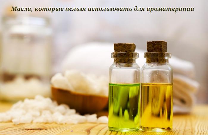 2749438_Masla_kotorie_nelzya_ispolzovat_dlya_aromaterapii (700x455, 347Kb)