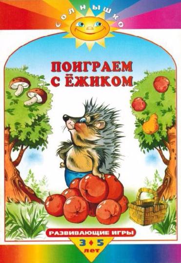 reprincev_p_poigraem_s_ezhikom_razvivayushie_igry_dlya_detey.page01 (371x539, 281Kb)