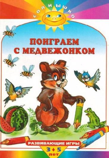 reprincev_p_poigraem_s_medvezhonkom_razvivayushie_igry_dlya.page01 (366x529, 248Kb)