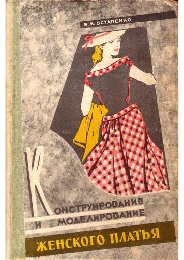 4870325_konstr_modelir_zhensk_platja_V_M_Ostapenko1961_1 (362x512, 86Kb)