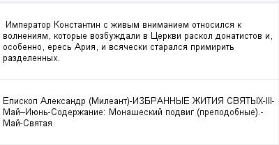 mail_99181624_Imperator-Konstantin-s-zivym-vnimaniem-otnosilsa-k-volneniam-kotorye-vozbuzdali-v-Cerkvi-raskol-donatistov-i-osobenno-eres-Aria-i-vsaceski-staralsa-primirit-razdelennyh. (400x209, 8Kb)