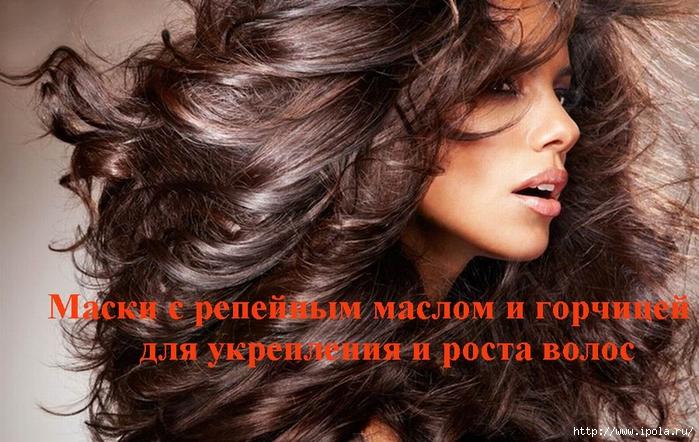 """alt=""""Маски с репейным маслом и горчицей для укрепления и роста волос""""/2835299__1_ (700x442, 290Kb)"""