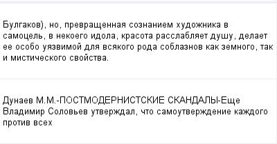 mail_98862321_Bulgakov-no-prevrasennaa-soznaniem-hudoznika-v-samocel-v-nekoego-idola-krasota-rasslablaet-dusu-delaet-ee-osobo-uazvimoj-dla-vsakogo-roda-soblaznov-kak-zemnogo-tak-i-misticeskogo-svojst (400x209, 8Kb)