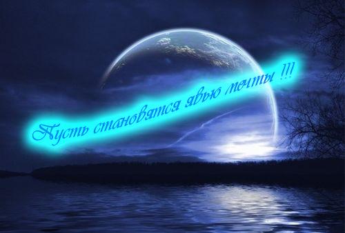 4111563_pyst_stanovyatsya_yavu_mechti (500x338, 82Kb)