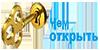 ключик золотой (100x50, 27Kb)