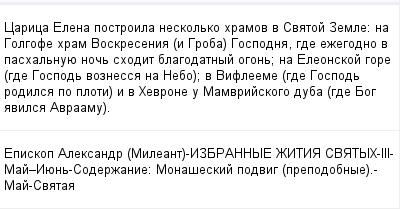 mail_99186981_Carica-Elena-postroila-neskolko-hramov-v-Svatoj-Zemle_-na-Golgofe-hram-Voskresenia-i-Groba-Gospodna-gde-ezegodno-v-pashalnuue-noc-shodit-blagodatnyj-ogon_-na-Eleonskoj-gore-gde-Gospod-v (400x209, 11Kb)