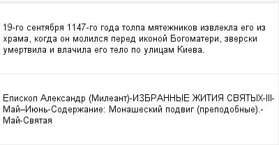 mail_99187139_19-go-sentabra-1147-go-goda-tolpa-mateznikov-izvlekla-ego-iz-hrama-kogda-on-molilsa-pered-ikonoj-Bogomateri-zverski-umertvila-i-vlacila-ego-telo-po-ulicam-Kieva. (400x209, 8Kb)