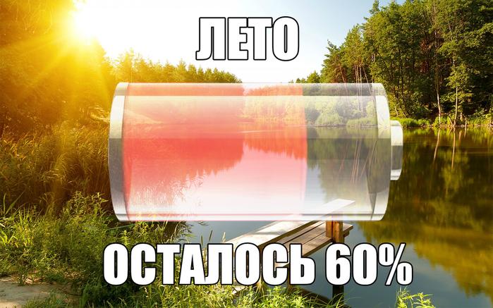 Summer60 (700x437, 364Kb)