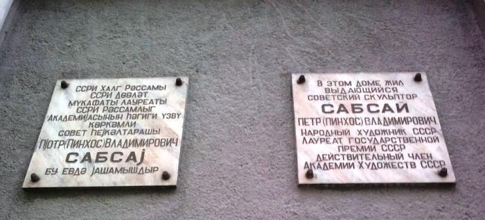 00Мемориальные_доски_Сабсая_в_Баку (700x317, 218Kb)