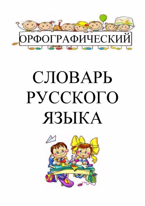 Orfograficheskiy_slovar_russkogo_yazyka_Rabochaya_tetrad-1 (494x700, 168Kb)