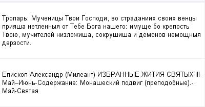 mail_99200462_Tropar_-Mucenicy-Tvoi-Gospodi-vo-stradaniih-svoih-vency-priasa-netlennya-ot-Tebe-Boga-nasego_-imuse-bo-krepost-Tvoue-mucitelej-nizlozisa-sokrusisa-i-demonov-nemosnya-derzosti. (400x209, 8Kb)