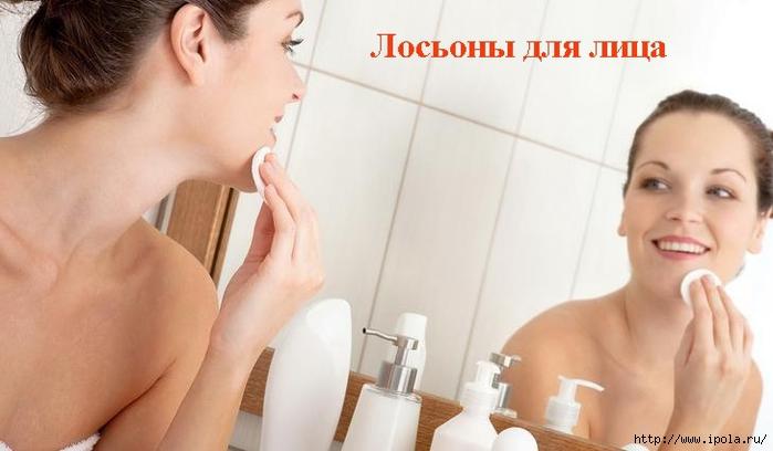 """alt=""""Лосьоны для лица""""/2835299_Losoni_dlya_lica (700x408, 156Kb)"""