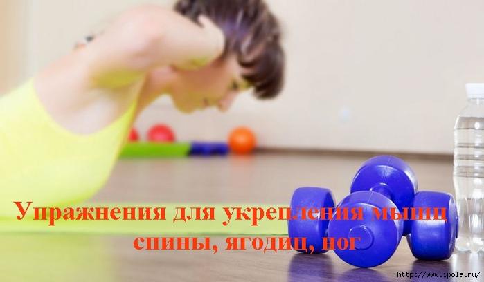 """alt=""""Упражнения для укрепления мышц спины, ягодиц, ног """"/2835299__3_ (700x408, 143Kb)"""