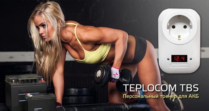 TEPLOCOM TBS — персональный тренер для АКБ/5922005_zagruzheno (700x372, 91Kb)