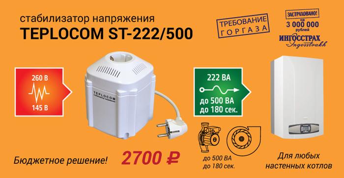Стабилизатор Teplocom ST-222 — бюджетное решение!/5922005_teplocomst2225003 (700x362, 181Kb)