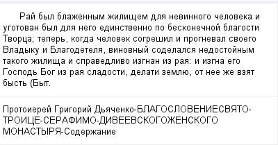mail_99203798_Raj-byl-blazennym-zilisem-dla-nevinnogo-celoveka-i-ugotovan-byl-dla-nego-edinstvenno-po-beskonecnoj-blagosti-Tvorca_-teper-kogda-celovek-sogresil-i-progneval-svoego-Vladyku-i-Blagodetel (400x209, 11Kb)