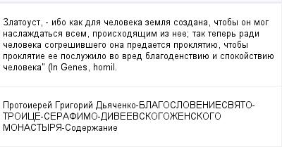 mail_99204198_Zlatoust--ibo-kak-dla-celoveka-zemla-sozdana-ctoby-on-mog-naslazdatsa-vsem-proishodasim-iz-nee_-tak-teper-radi-celoveka-sogresivsego-ona-predaetsa-proklatiue-ctoby-proklatie-ee-posluzil (400x209, 10Kb)