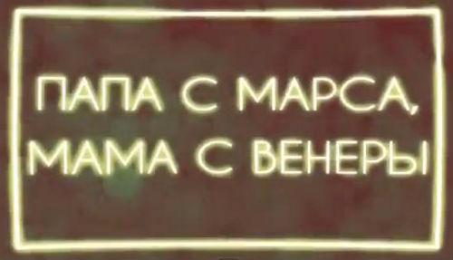 Великие-тайны.-Папа-с-Марса-мама-с-Венеры-07.01.2013 (500x287, 91Kb)