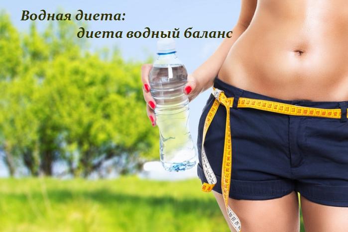 2749438_Vodnaya_dieta_dieta_vodnii_balans (700x466, 421Kb)