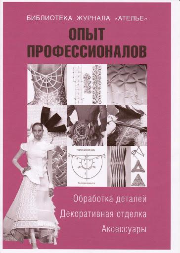 Книга «Опыт профессионалов. Обработка деталей, декорирование и аксессуары»jpg_Page1 (364x512, 163Kb)