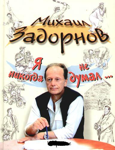 Mihail_Zadornov_—_ (384x500, 381Kb)