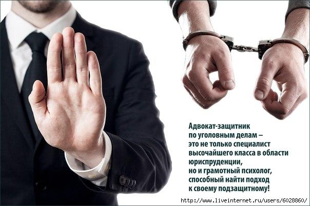 обязательное участие адвоката в уголовном процессе никогда уже