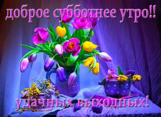 http://img1.liveinternet.ru/images/attach/d/1/130/327/130327471_dobroe_subbotnee_utro_i_vuyhodnuyh.jpg