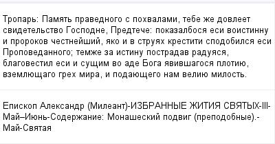 mail_99218337_Tropar_-Pamat-pravednogo-s-pohvalami-tebe-ze-dovleet-svidetelstvo-Gospodne-Predtece_-pokazalbosa-esi-voistinnu-i-prorokov-cestnejsij-ako-i-v-struah-krestiti-spodobilsa-esi-Propovedannog (400x209, 10Kb)