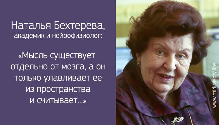 behtereva (700x400, 196Kb)