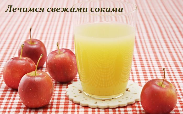 2749438_Lechimsya_svejimi_sokami (700x435, 447Kb)