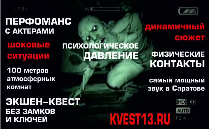 6049976_Kvestboysiatemnotykvestisaratovkvestkomnatakvestvrealnostykvestiotzivikvest13_ru (700x430, 179Kb)