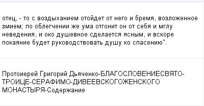 mail_99236923_otec--to-s-vozdyhaniem-otojdet-ot-nego-i-brema-vozlozennoe-zmiem_-po-oblegcenii-ze-uma-otgonit-on-ot-seba-i-mglu-nevedenia-i-oko-dusevnoe-sdelaetsa-asnym-i-vskore-pokaanie-budet-rukovod (400x209, 9Kb)
