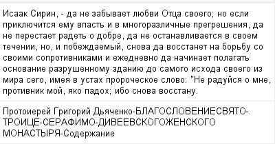 mail_99247851_Isaak-Sirin--da-ne-zabyvaet-luebvi-Otca-svoego_-no-esli-prikluecitsa-emu-vpast-i-v-mnogorazlicnye-pregresenia-da-ne-perestaet-radet-o-dobre-da-ne-ostanavlivaetsa-v-svoem-tecenii-no-i-po (400x209, 12Kb)