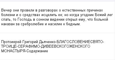 mail_99249892_Vecer-oni-proveli-v-razgovorah-o-estestvennyh-pricinah-bolezni-i-o-sredstvah-iscelit-ee_-no-kogda-ugodnik-Bozij-leg-spat-to-Gospod-v-sonnom-videnii-otkryl-emu-cto-bolnoj-nakazan-za-sreb (400x209, 9Kb)