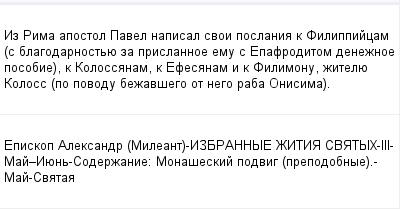 mail_99250019_Iz-Rima-apostol-Pavel-napisal-svoi-poslania-k-Filippijcam-s-blagodarnostue-za-prislannoe-emu-s-Epafroditom-deneznoe-posobie-k-Kolossanam-k-Efesanam-i-k-Filimonu-zitelue-Koloss-po-povodu (400x209, 9Kb)