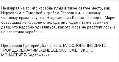 mail_99262489_Ne-vziraa-na-to-cto-korabl-plyl-v-takoe-svatoe-mesto-kak-Ierusalim-s-Golgofoj-i-grobom-Gospodnim-i-k-takomu-cestnomu-prazdniku-kak-Vozdvizenie-Kresta-Gospodna-Maria-soversala-na-korable (400x209, 10Kb)