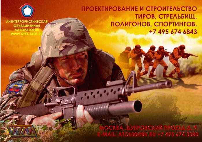 Оборудование полигонов_3_www.npo-atol.ru (700x493, 495Kb)