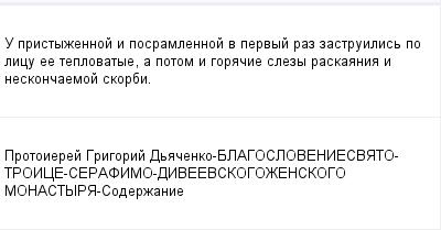 mail_99265519_U-pristyzennoj-i-posramlennoj-v-pervyj-raz-zastruilis-po-licu-ee-teplovatye-a-potom-i-goracie-slezy-raskaania-i-neskoncaemoj-skorbi. (400x209, 7Kb)