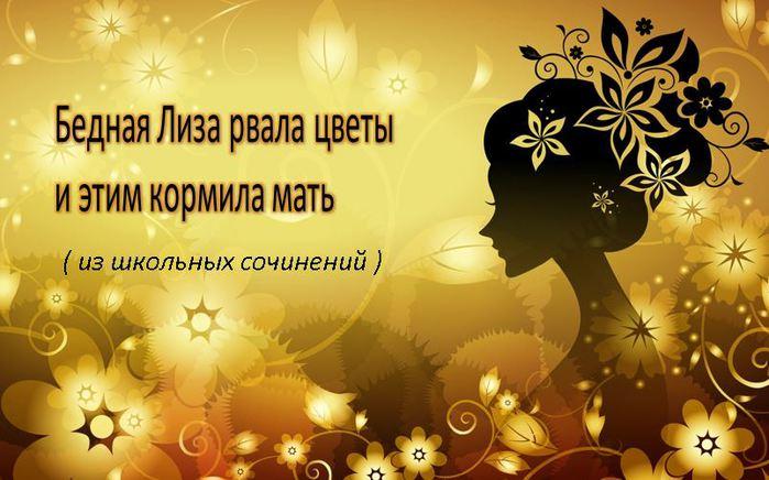 смешные картинки из жизни женщин/3924376_bednayaliza (700x436, 57Kb)