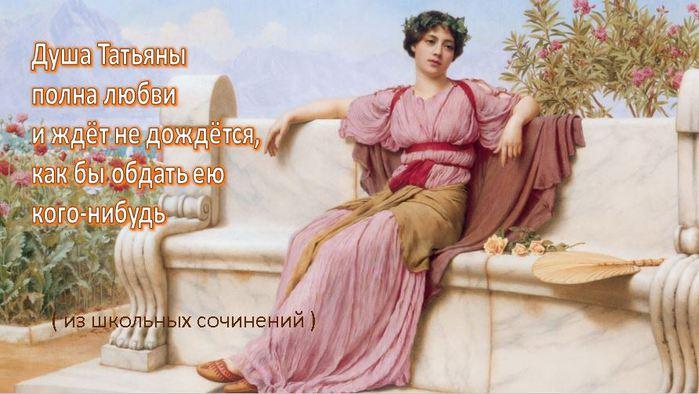 смешные картинки из жизни женщин/3924376_dushatatiany (700x394, 56Kb)