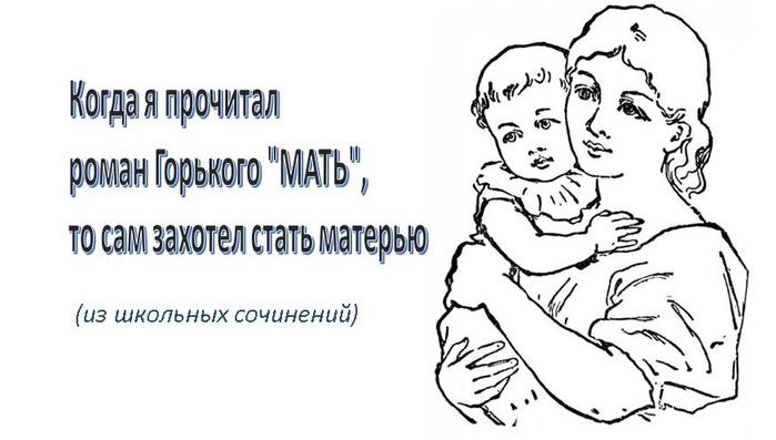 смешные картинки из жизни женщин/3924376_mama (700x397, 73Kb)