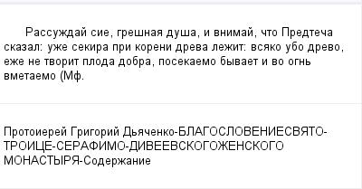 mail_99268632_Rassuzdaj-sie-gresnaa-dusa-i-vnimaj-cto-Predteca-skazal_-uze-sekira-pri-koreni-dreva-lezit_-vsako-ubo-drevo-eze-ne-tvorit-ploda-dobra-posekaemo-byvaet-i-vo-ogn-vmetaemo-Mf. (400x209, 8Kb)