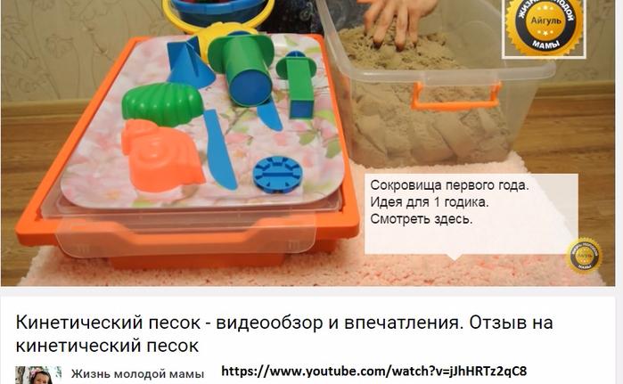 кинетический песок (700x431, 307Kb)