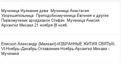 mail_99282738_Mucenica-Iuliania-deva----Mucenica-Anastasia-Uzoresitelnica----Prepodobnomucenica-Evgenia-i-drugie----Pervomucenik-arhidiakon-Stefan----Mucenica-Anisia-------Arhangel-Mihail---21-noabra (400x209, 9Kb)