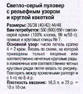 104409-f4675-66739671-m750x740-u09901 (266x301, 139Kb)
