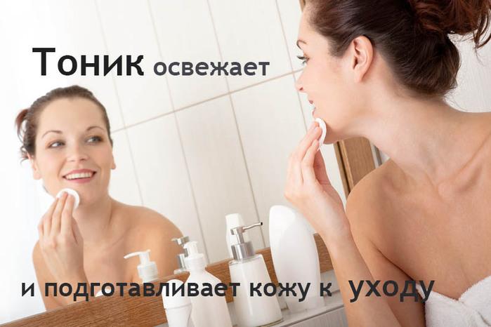 2749438_Tonizirovanie_koji (700x466, 80Kb)